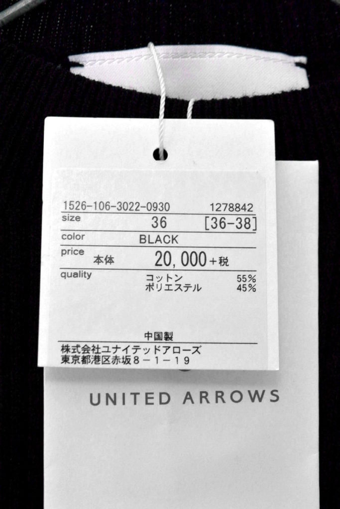 TOKYO / UWBT リブ ベルスリーブ ワンピースの買取実績画像