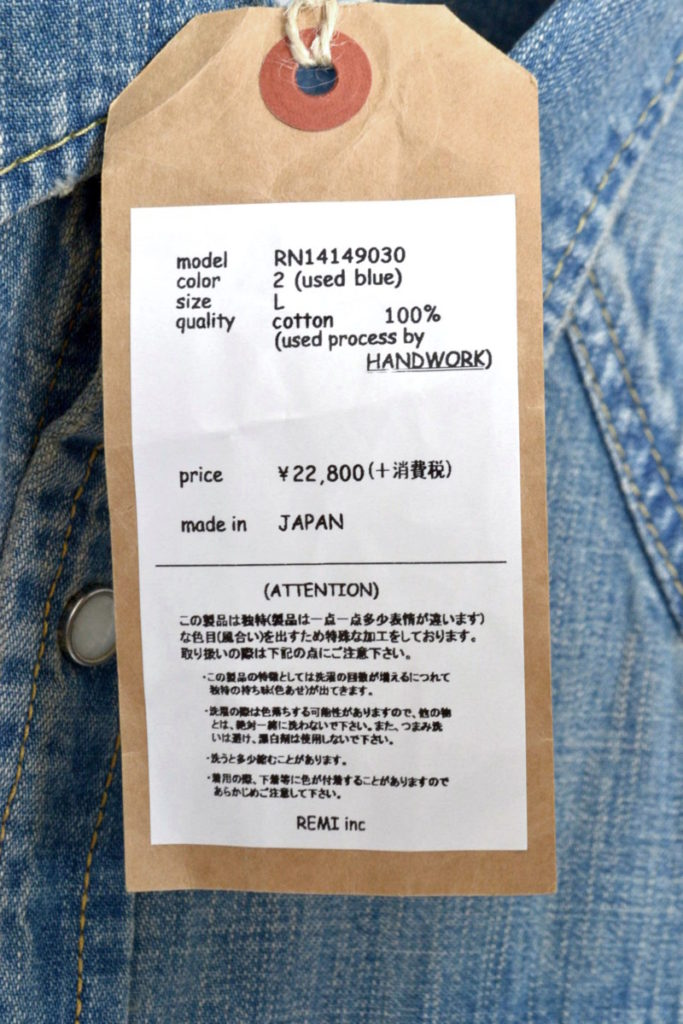 ユーズド加工 デニムウエスタンシャツの買取実績画像