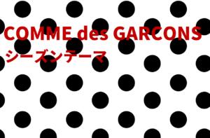 コムデギャルソン(COMME des GARCONS)の各年シーズンテーマまとめ