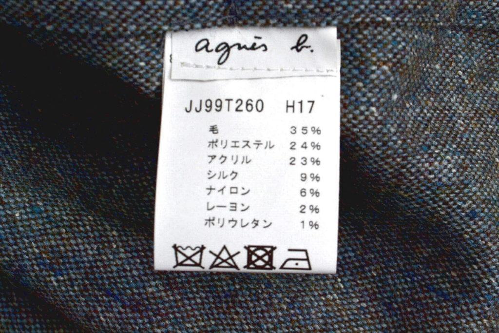 T260 ツイードコートの買取実績画像