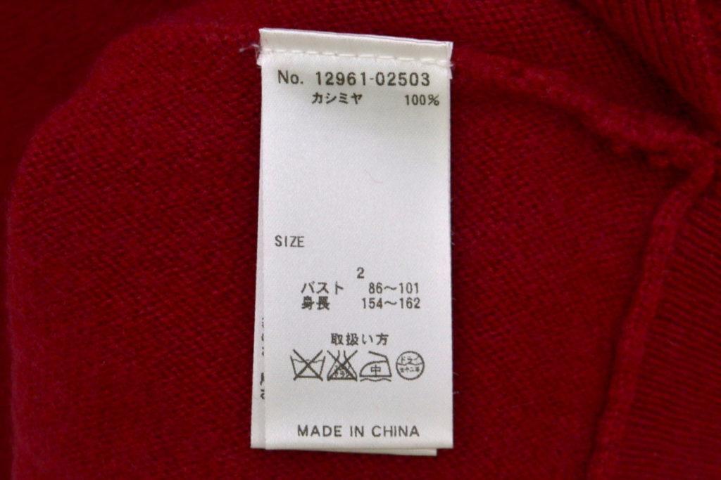 カシミヤ100% ドロップショルダー ニット セーターの買取実績画像