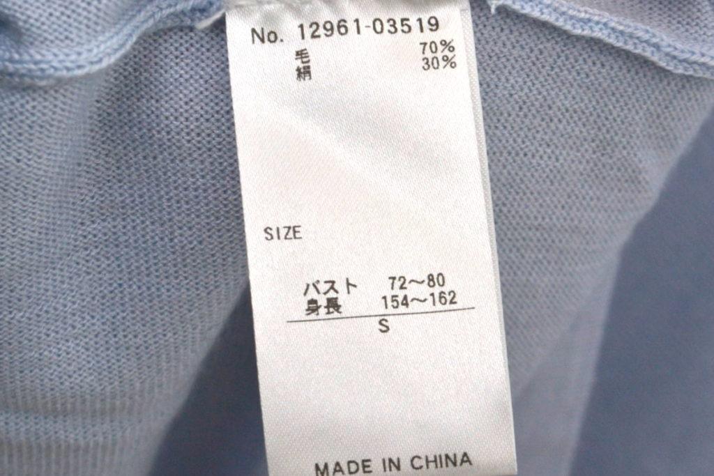 ウール シルク混紡 ハイゲージワイドニット セーターの買取実績画像