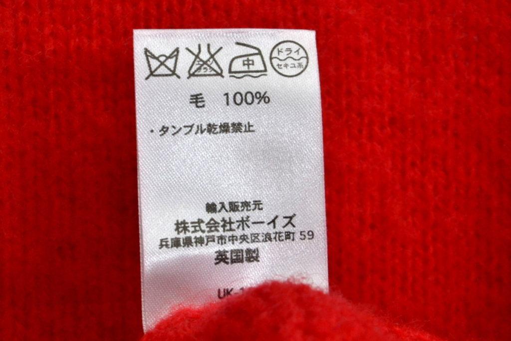 ウール クルーネックシャギードッグニット セーターの買取実績画像