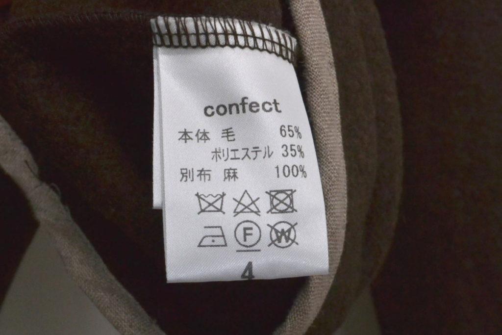 ウールポリ起毛プルオーバーシャツの買取実績画像