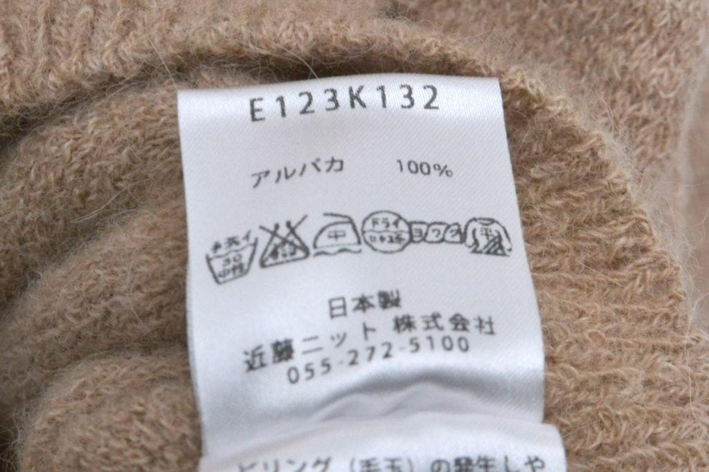 アルパカ100%ニット セーターの買取実績画像