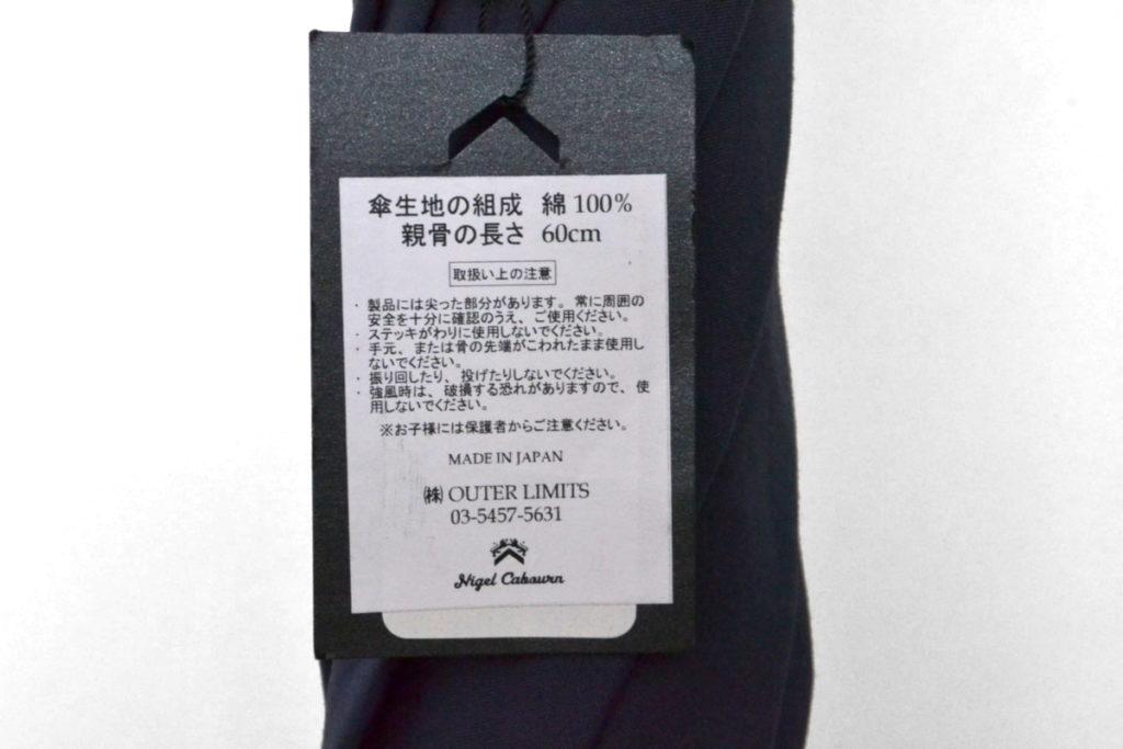 UMBRELLA COLD WEATHER CLOTH コールドウェザークロス アンブレラ 傘の買取実績画像