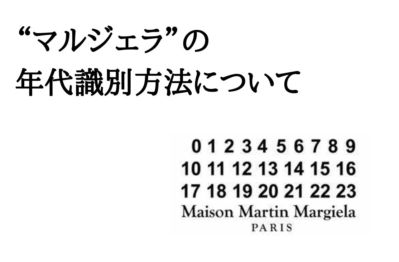 マルジェラの内タグから判別するシーズン、販売年代について