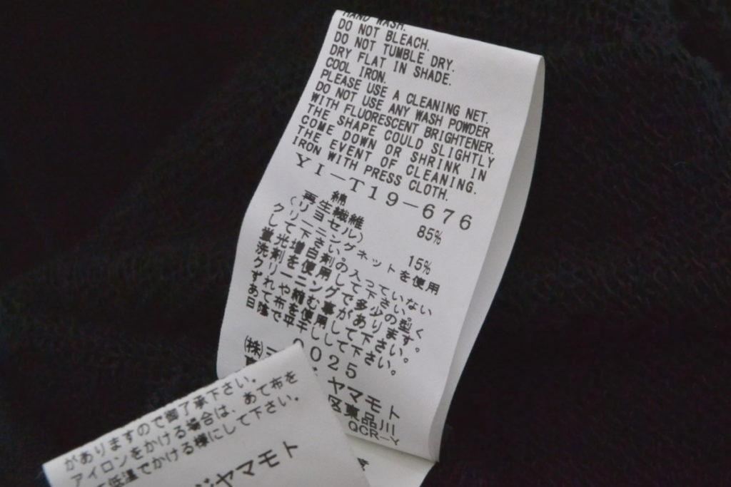 ブラック スウェット ビッグシルエット ヨウジヤマモト YOHJI YAMAMOTOの買取実績画像
