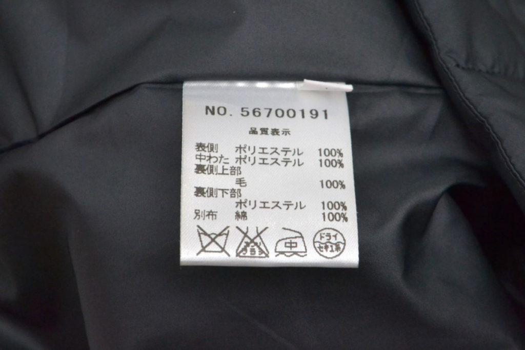 キルティングジャケットの買取実績画像