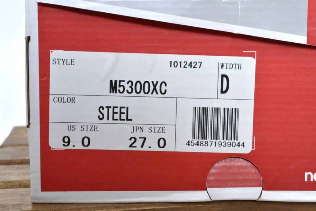 M5300XC スニーカー シューズの買取実績画像