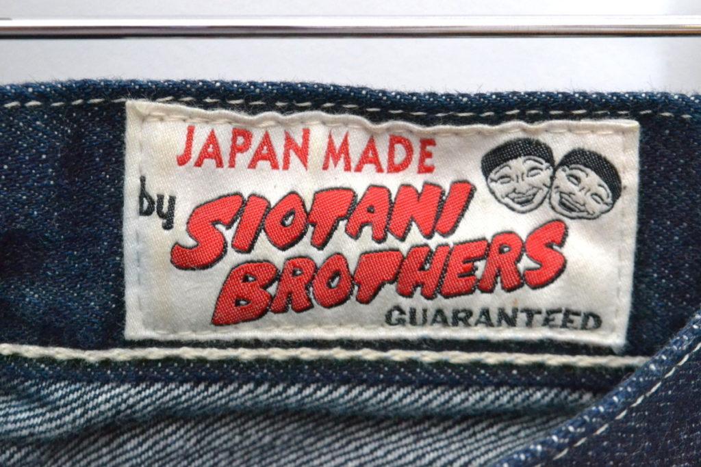 SIOTANI BROTHERS シオタニブラザーズ レザーポケット デニムパンツの買取実績画像