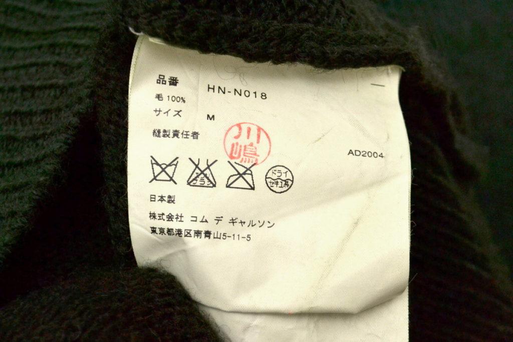 製品染め バイカラー ウール Vネックニット セーターの買取実績画像