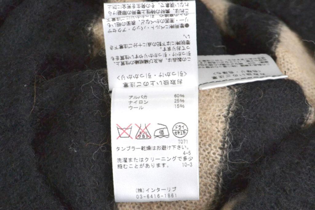 アルパカボーダーニット セーターの買取実績画像