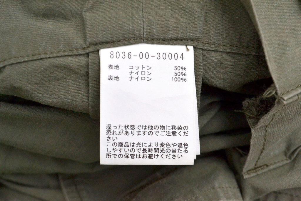 2018SS/ JUNGLE FATIGUE JACKET M-65 ジャングルファティーグジャケットの買取実績画像