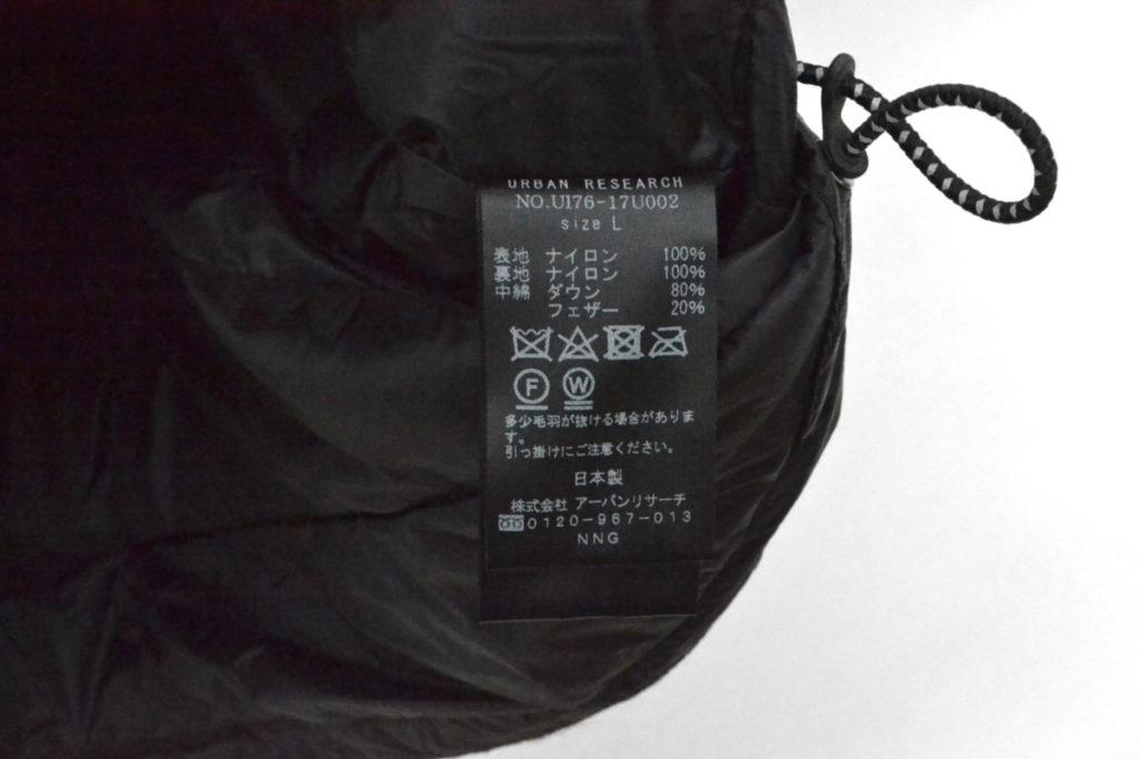 × URBAN RESEARCH ID / INNER DOWN S/S tee C/D 別注 半袖インナーダウンジャケットの買取実績画像