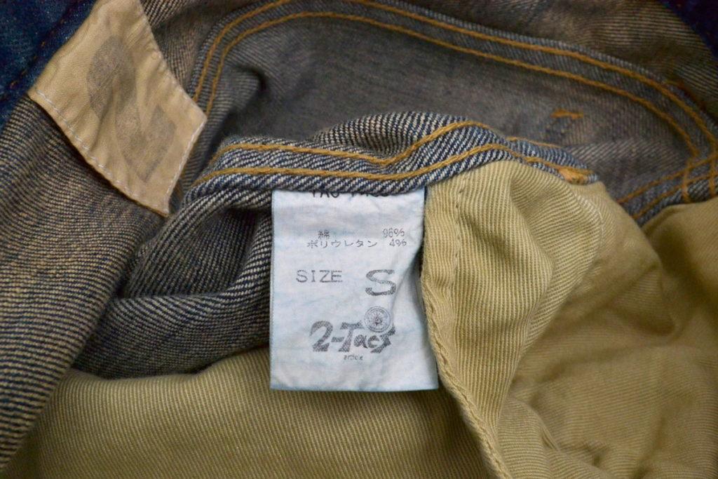 ポケットデニムパンツの買取実績画像