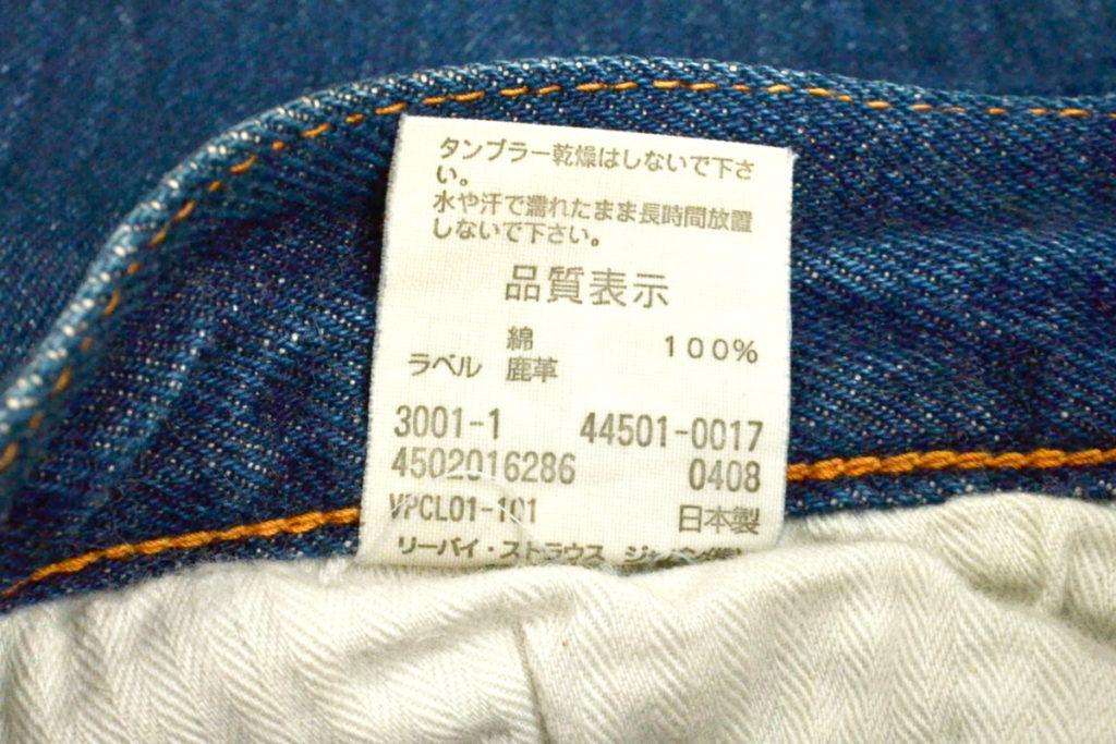 44501 日本製復刻 セルビッチデニムパンツの買取実績画像