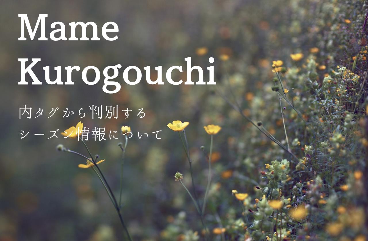 【マメクロゴウチ(mame kurogouchi)】中古相場と内タグから判別するシーズン情報について