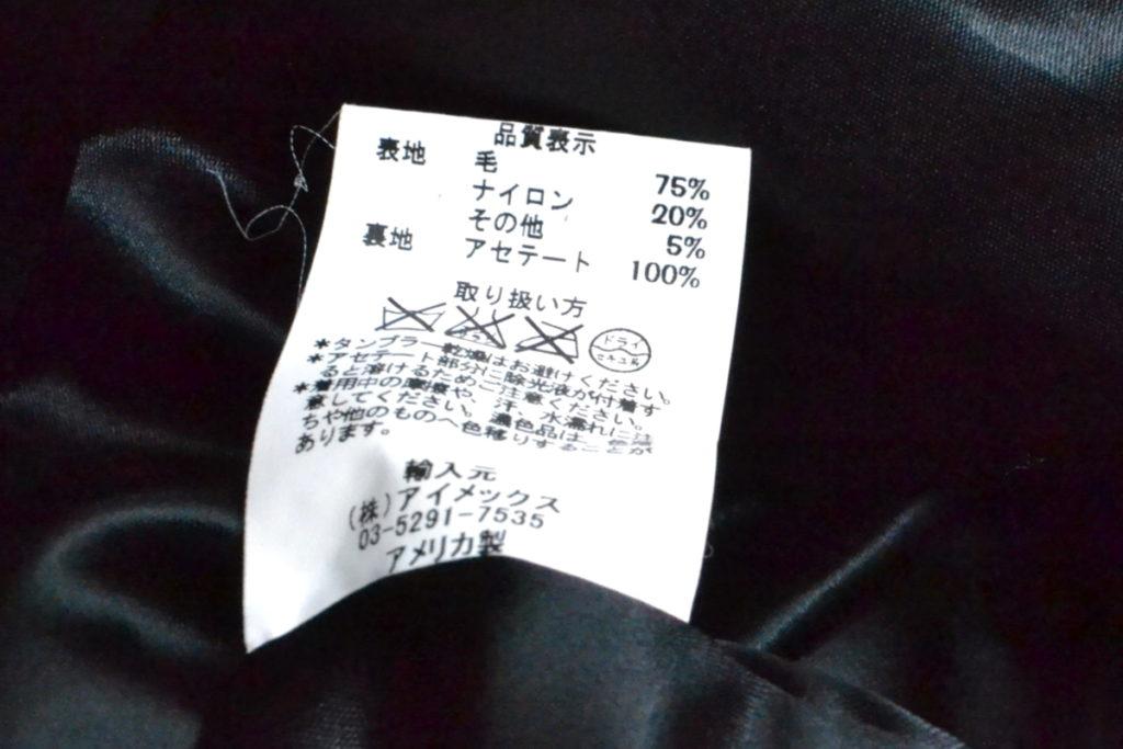 AD2013/ ポリ縮絨テーラードジャケットの買取実績画像