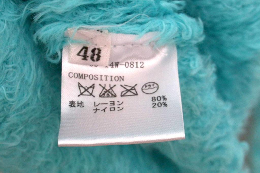 2014AW/ 起毛パイル シャギーニット セーターの買取実績画像