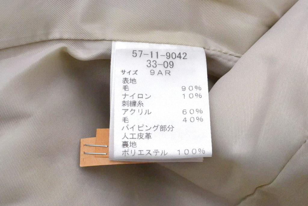 ウール刺繍ツイード ノーカラージャケット スカート セットアップの買取実績画像