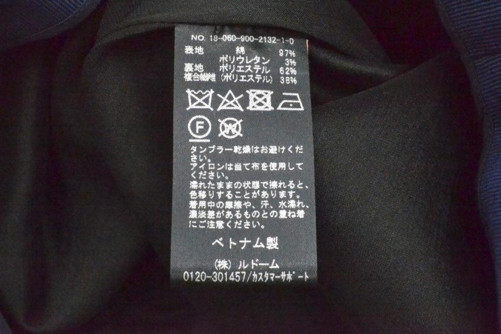 2018SS/ コンパクトサテントラペーズスカートの買取実績画像