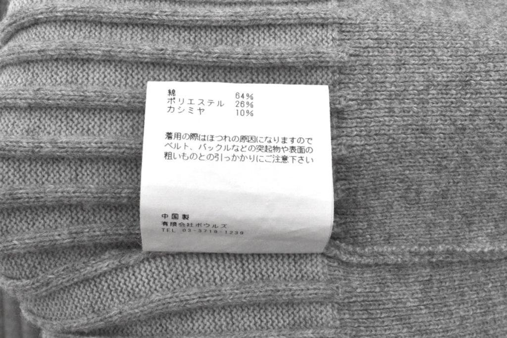 2017/RIB SWEATER カシミヤ混紡 サムホール リブニットセーター カットソーの買取実績画像