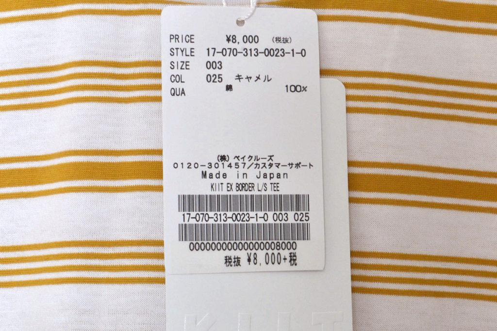 2017SS/EDIFICE別注 KIIT EX BORDER L/S TEE ボーダー 長袖Tシャツの買取実績画像