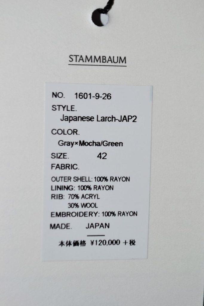 Japanese Larch-JAP2 スカジャンの買取実績画像