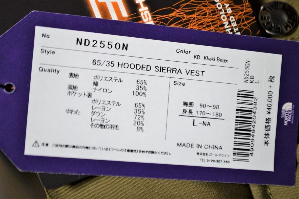 65/35 HOODED SIERRA VEST フード ダウンベストの買取実績画像