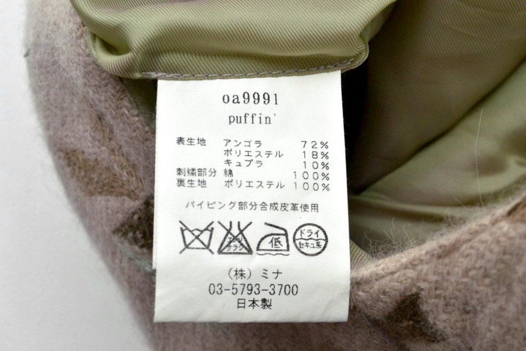 puffin アンゴラ エッグバッグ ハンドバッグの買取実績画像