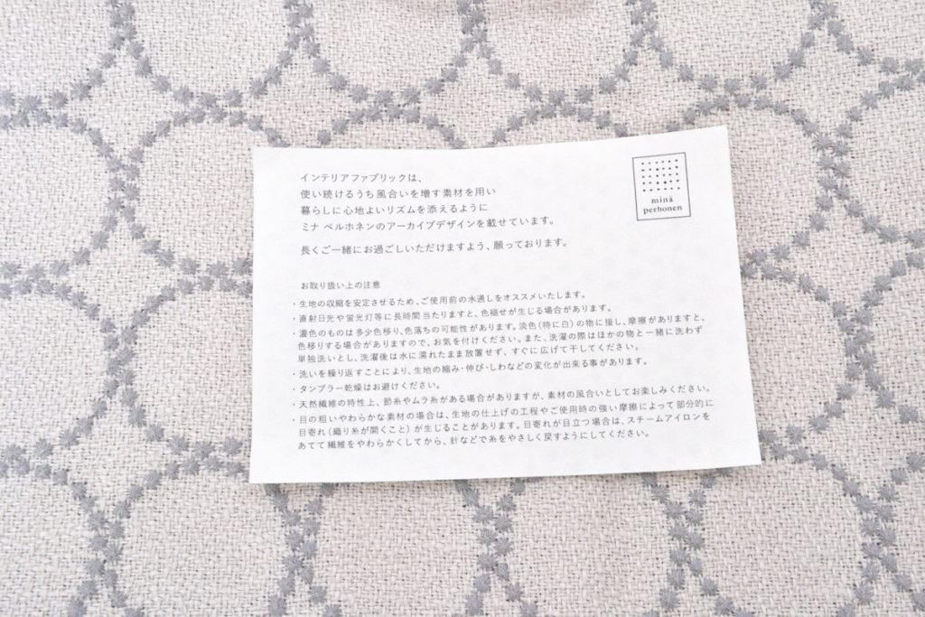 tambourine タンバリン ファブリック 150×65cmの買取実績画像