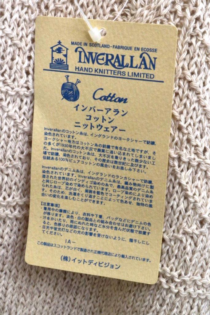 コットンリネンハンドニット セーター ギャンジースタイルの買取実績画像