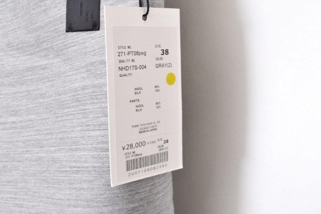 2017SS/ シルク混紡 ショートパンツ ハーフパンツの買取実績画像