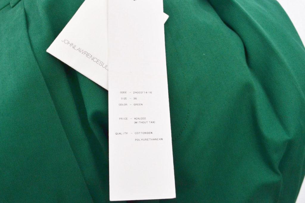 裾ジップ カラーパンツの買取実績画像