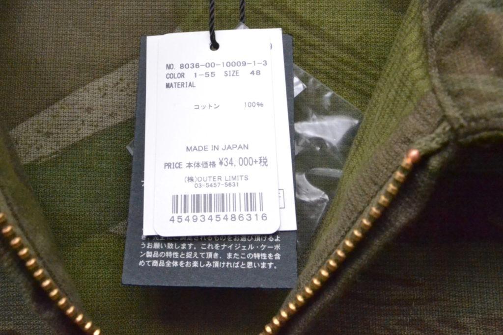REVERSIBLE PULL OVER SHIRT カモフラージュ リバーシブル プルオーバーシャツの買取実績画像