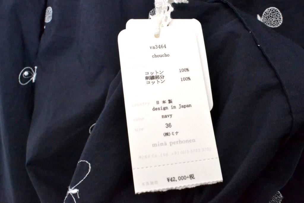 2017AW/choucho 蝶々刺繍 シャツ ワンピースの買取実績画像