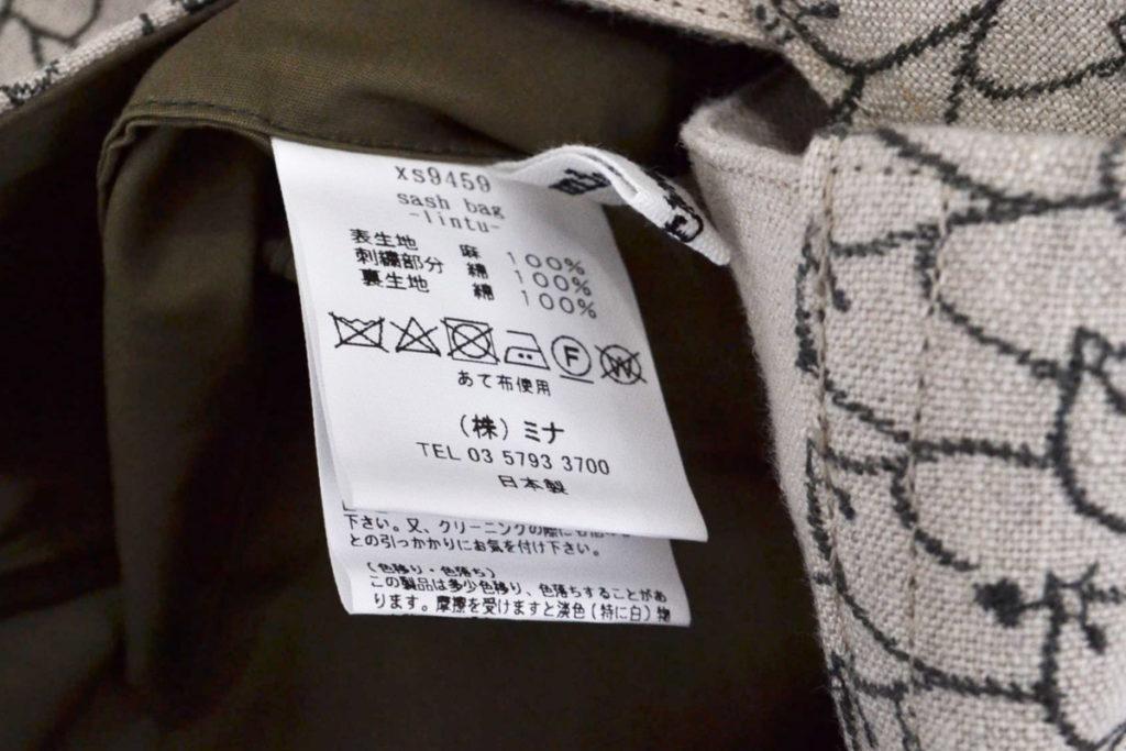 2019SS/ sash bag -lintu- リント サッシュバッグの買取実績画像