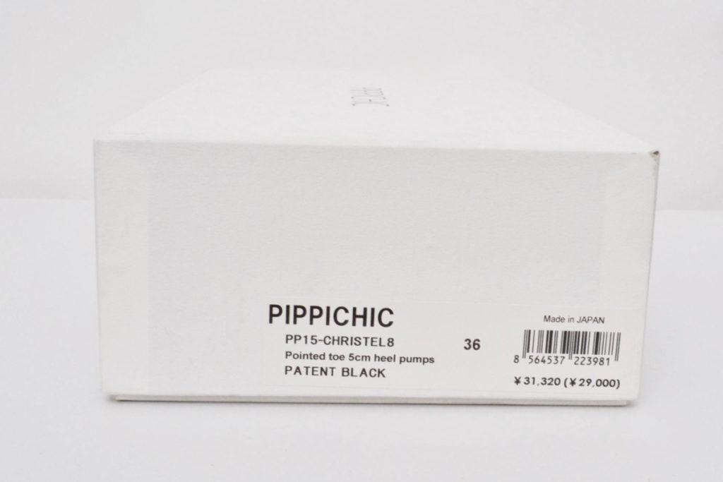 PP15-CHRISTEL8 ポインテッドトゥ 5cmヒール パンプスの買取実績画像