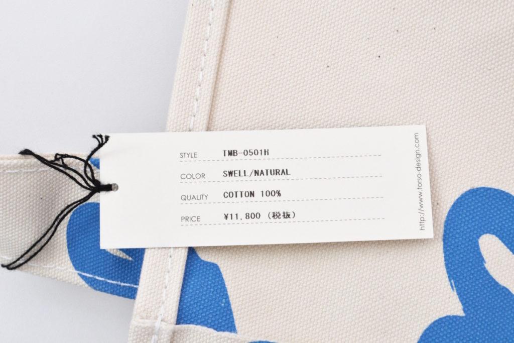 BAGUETTE TOTE Noritake [波線] コットンキャンバス バゲットトートバッグの買取実績画像
