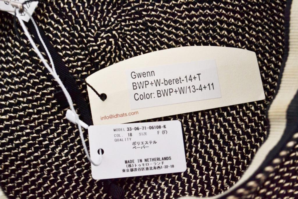 Gwenn ペーパーベレー帽の買取実績画像