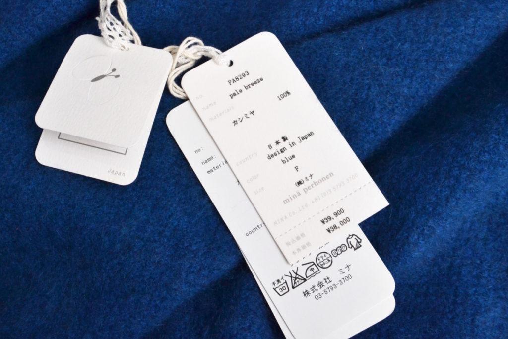 2011AW/pale breeze カシミヤ100% マント ショール ストールの買取実績画像