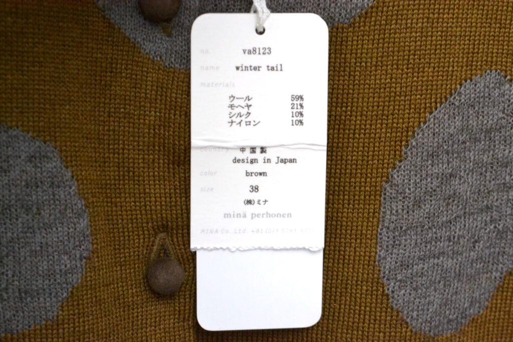 winter tail モヘヤ シルク混紡 ニットカーディガンの買取実績画像