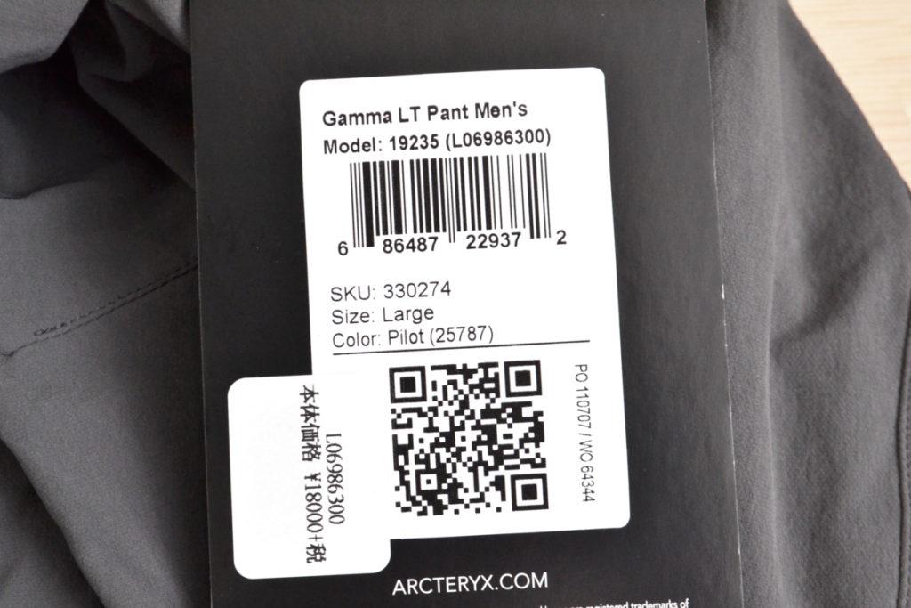 GAMMA LT PANT ガンマLTパンツの買取実績画像