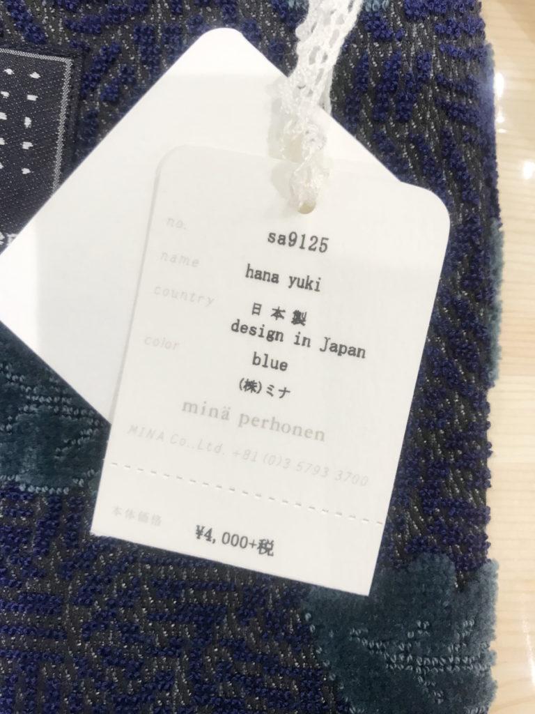 2014AW/hana yuki ミニバッグの買取実績画像