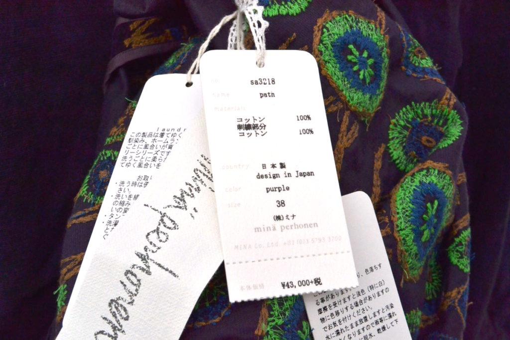 Laundry/2014AW/path コーデュロイ ワンピースの買取実績画像