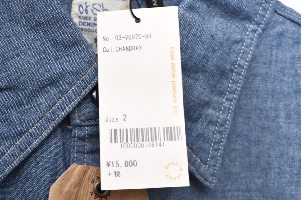 ヴィンテージフィット シャンブレーワークシャツの買取実績画像
