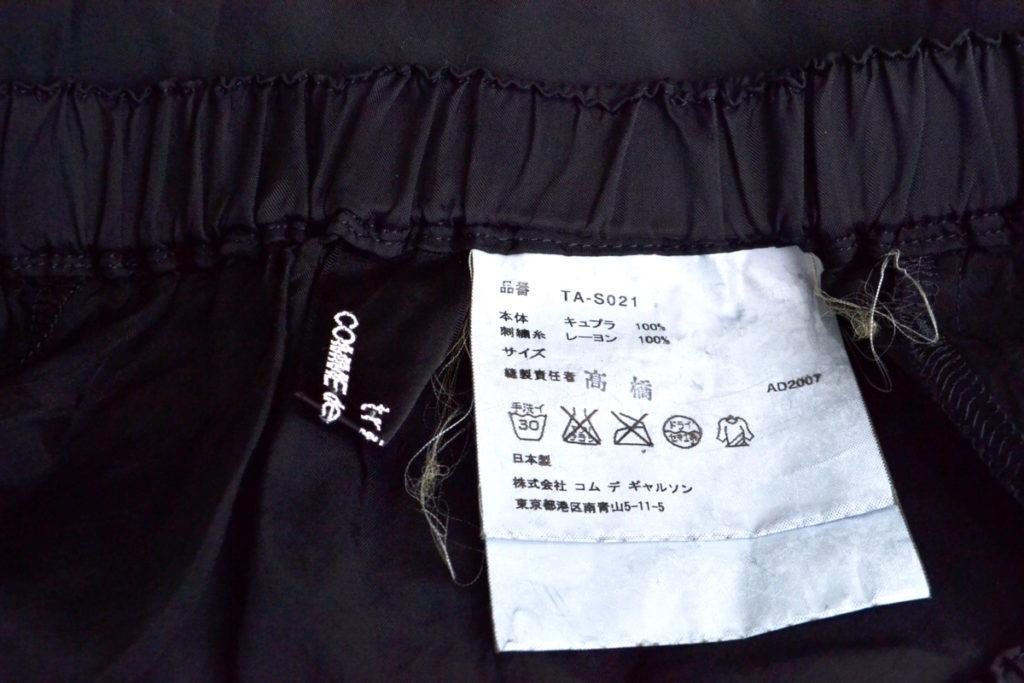 AD2007 08SS/キュプラ 製品染め ウエストゴム 膝下丈 スカートの買取実績画像
