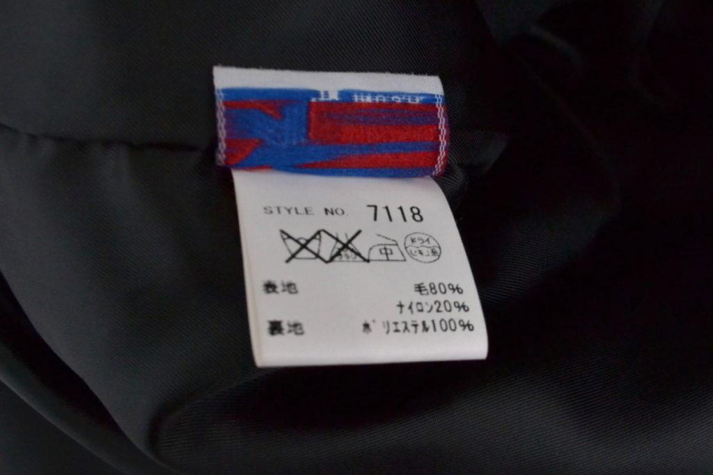 753US 日本別注 24oz スリムフィット Pコートの買取実績画像