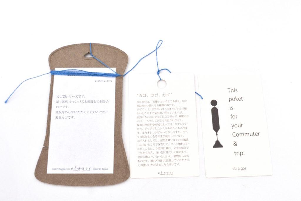 かご袋シリーズ 防水キャンバスバッグの買取実績画像